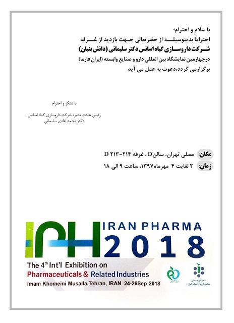 شرکت در چهارمین نمایشگاه بین المللی دارو و صنایع وابسته
